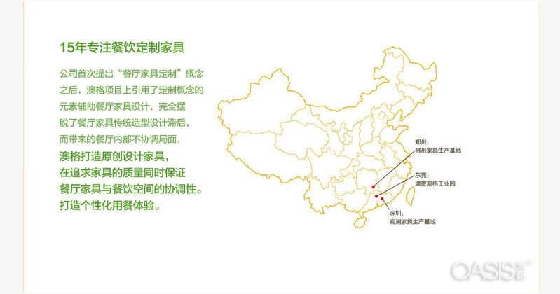 餐厅家具定制设计_深圳餐厅餐饮家具生产工厂定制厂家批发